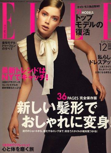 ELLE JAPON (エル・ジャポン) 2006年 12月号 [雑誌]