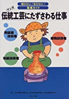 マンガ 伝統工芸にたずさわる仕事 (知りたい!なりたい!職業ガイド)