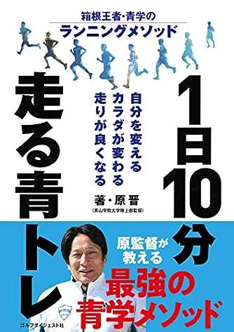 1日10分走る青トレ