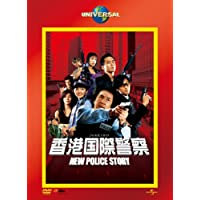 香港国際警察/NEW POLICE STORY (ユニバーサル・ザ・ベスト:リミテッド・バージョン第2弾) 【初回生産限定】