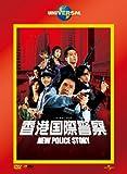 香港国際警察/NEW POLICE STORY (ユニバーサル・ザ・ベスト:リミテッド・バージョン第2弾) 【初回生産限定】 [DVD]