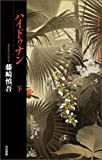 ハイドゥナン (下) (ハヤカワSFシリーズ・Jコレクション)
