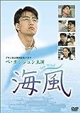 海風 [DVD]