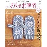 おしゃれ時間。 09 保存版・とことん編み物。かぎ針編み/棒針編み/指編み/リリア (別冊美しい部屋)