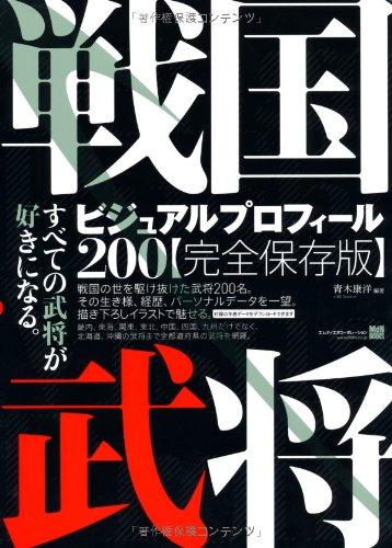 戦国武将ビジュアルプロフィール200 完全保存版 (MdN books)の詳細を見る