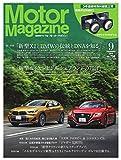 Motor Magazine(モーターマガジン) 2018/09 (2018-08-03) [雑誌]