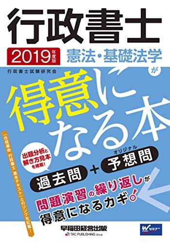 行政書士 憲法・基礎法学が得意になる本 2019年度