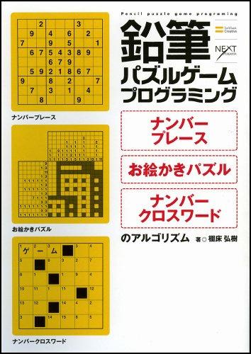 鉛筆パズルゲームプログラミング ナンバープレース・お絵かきパズル・ナンバークロスワードのアルゴリズムの詳細を見る