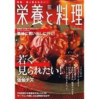 栄養と料理 2007年 12月号 [雑誌]