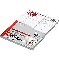コクヨ PPC用 ラベル A4 20面 KB-A191