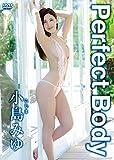 小島みゆ / Perfect Body [DVD]