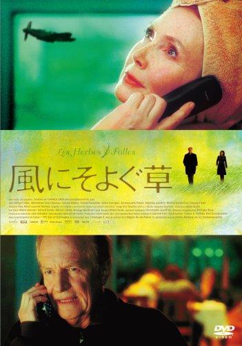 風にそよぐ草 [DVD]の詳細を見る