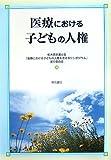 医療における子どもの人権  栃木県弁護士会 (明石書店)