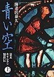 青い空〈上〉―幕末キリシタン類族伝 (文春文庫)