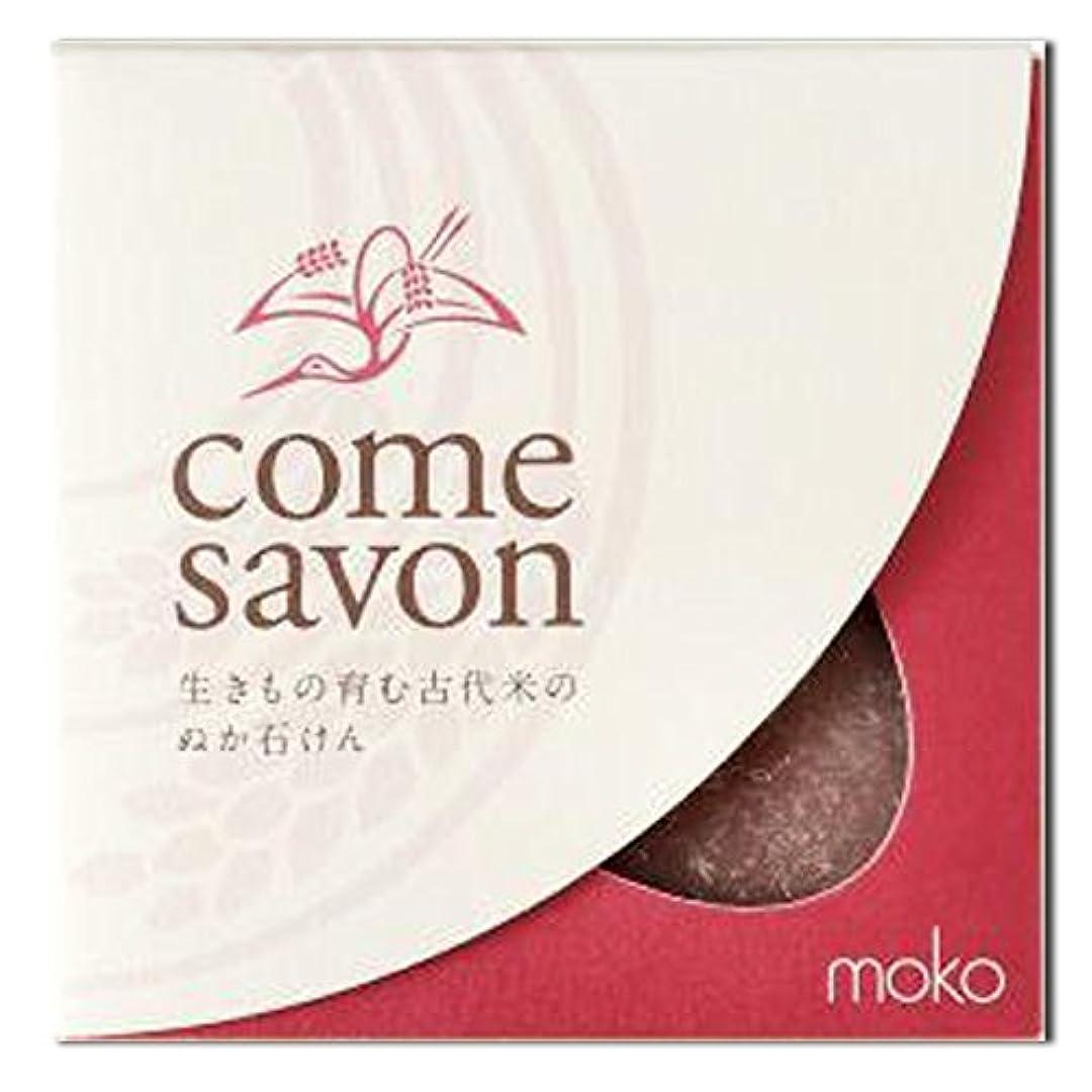 賛辞団結するなめらかな無添加手作り石けんcome savon 紅 しっとりタイプ