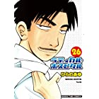 ラディカル・ホスピタル (26) (まんがタイムコミックス)