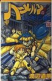 ハーメルンのバイオリン弾き 35 (ガンガンコミックス)