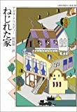 ねじれた家 (ハヤカワ・ミステリ文庫 (HM1-73))