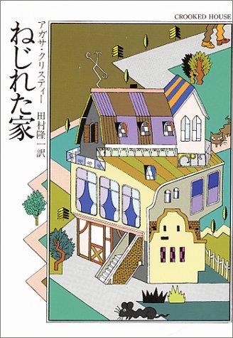 ねじれた家 (ハヤカワ・ミステリ文庫 (HM1-73))の詳細を見る