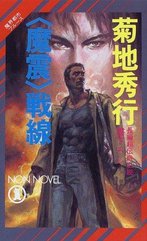 〈魔震〉戦線―魔界都市ブルース (ノン・ノベル)の詳細を見る