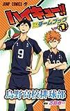 ハイキュー!! TVアニメチームブック vol.1 烏野高校排球部 (ジャンプコミックス)