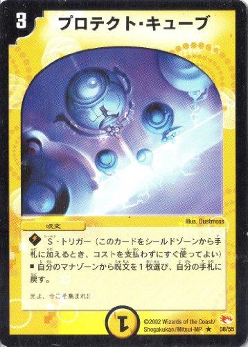 デュエルマスターズ 《プロテクト・キューブ》 DM03-008-R 【呪文】
