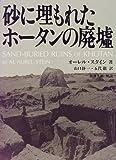 砂に埋もれたホータンの廃墟 画像