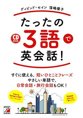 明日香出版社『CD BOOK たったの3語で英会話!』