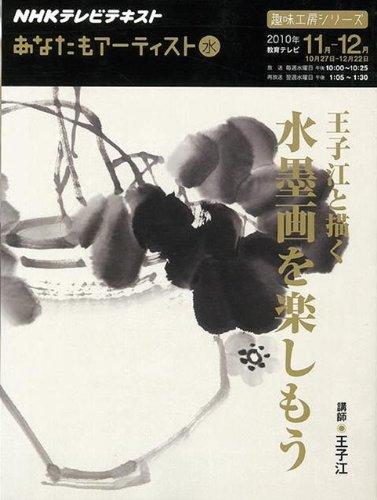 【バーゲンブック】 王子江と描く水墨画を楽しもう-NHKテレビテキストあなたもアーティスト