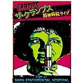 ザ・クランプス 精神病院ライブ [DVD]