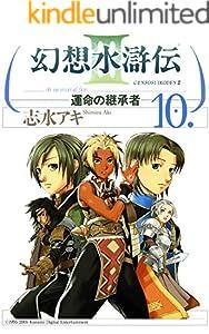 幻想水滸伝III~運命の継承者~10 (MFコミックス)