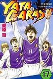 YATAGARASU(17) (講談社コミックス月刊マガジン)