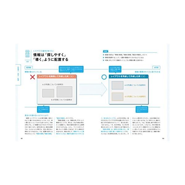 一生使える 見やすい資料のデザイン入門の紹介画像9