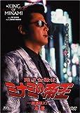 難波金融伝 ミナミの帝王 劇場版XI 追憶[DVD]