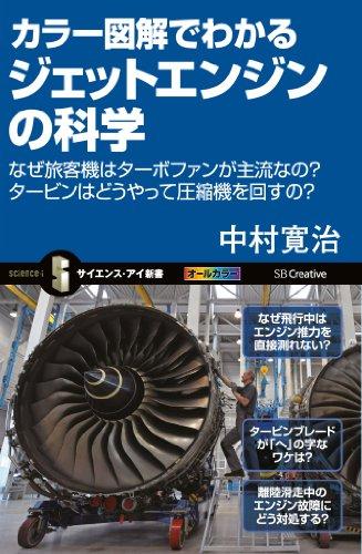カラー図解でわかるジェットエンジンの科学 なぜ旅客機はターボファンが主流なの?タービンはどうやって圧縮機を回すの? (サイエンス・アイ新書)