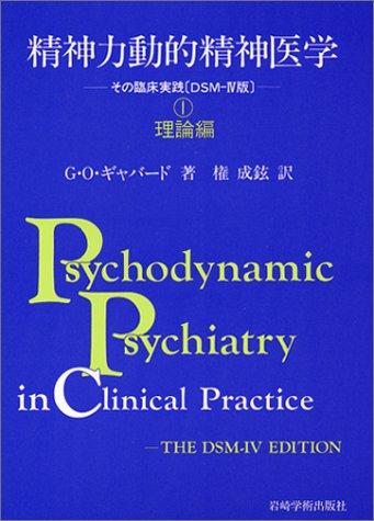 精神力動的精神医学―その臨床実践 DSM‐4版〈1〉理論編の詳細を見る