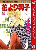 花より男子 カラー版 31 (マーガレットコミックスDIGITAL)