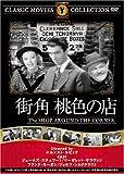 街角 桃色の店 [DVD] FRT-143