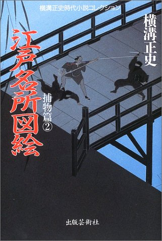 江戸名所図絵 (横溝正史時代小説コレクション―捕物篇2)