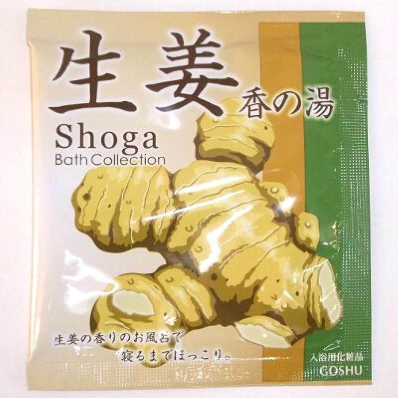 インゲン存在値香の湯 生姜