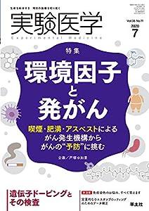 実験医学 2020年7月号 Vol.38 No.11 環境因子と発がん