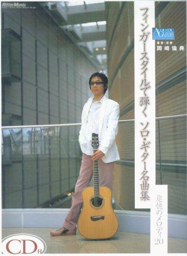 CD付 フィンガースタイルで弾くソロギター名曲集 追憶のメロディ20 著者・演奏:岡崎倫典 (ACOUSTIC GUITAR MAGAZINE)