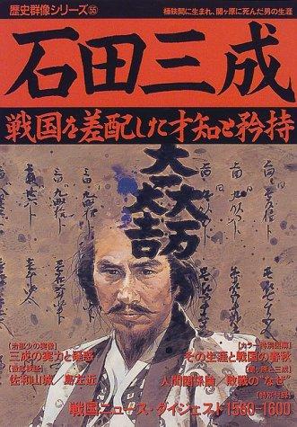 石田三成―戦国を差配した才知と矜恃 (歴史群像シリーズ (55))