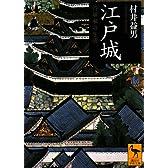 江戸城  将軍家の生活 (講談社学術文庫)