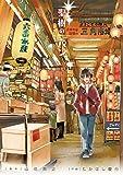 聖樹のパン コミック 1-6巻セット