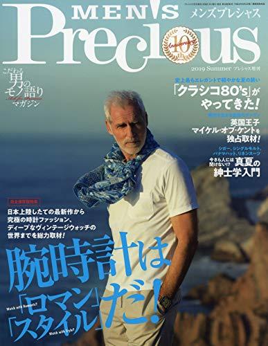 メンズプレシャス 2019年 07 月号 [雑誌]: Precious(プレシャス) 増刊