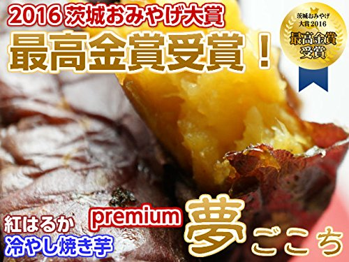冷やし焼き芋 夢ごこち( 紅はるか焼き芋 ) 500~600g×3