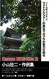 Foton機種別作例集120 フォトグラファーの実写でカメラの実力を知る Canon EOS 5Ds R 小山壯二作例集: EF11-24mm F4L USM/EF24-105mm ..