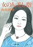 女の人差し指 (文春文庫 (277‐6)) [文庫] / 向田 邦子 (著); 文藝春秋 (刊)