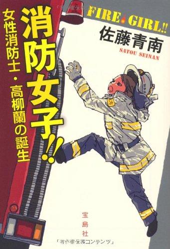 消防女子!! 女性消防士・高柳蘭の誕生 (宝島社文庫)の詳細を見る